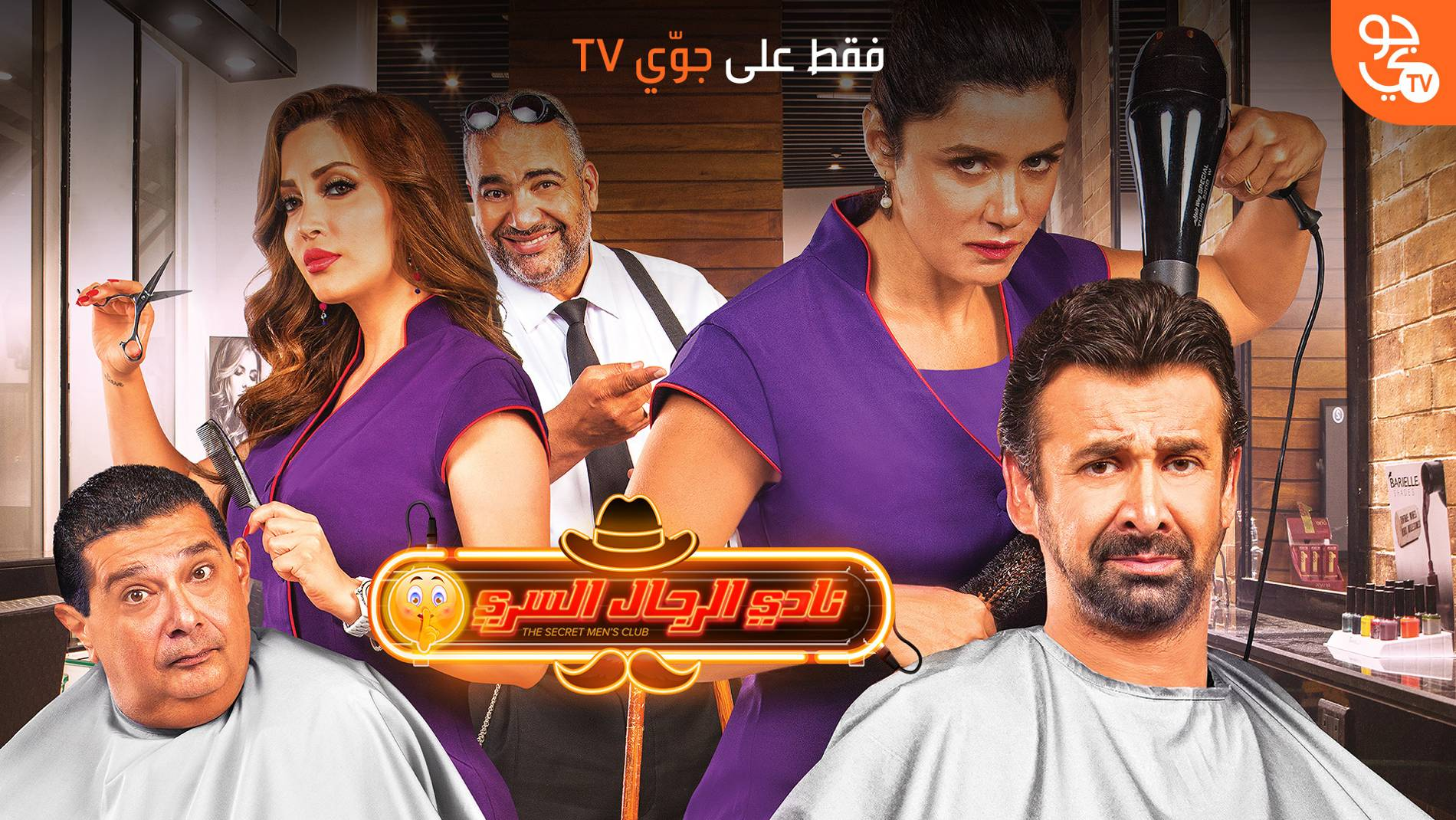 Jawwy TV - Watch Online movies, series & live TV   7 days free