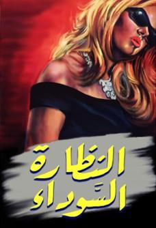 An-Nathara As-Sawda'a