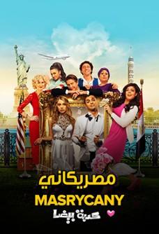 Masrycany