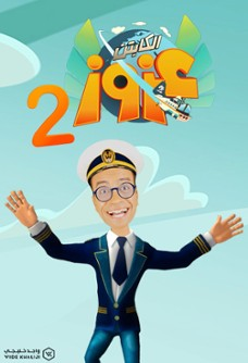 Captain A'azzouz