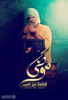 Modhy Qeta'a min Thahab