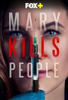 ماري تقتل الناس