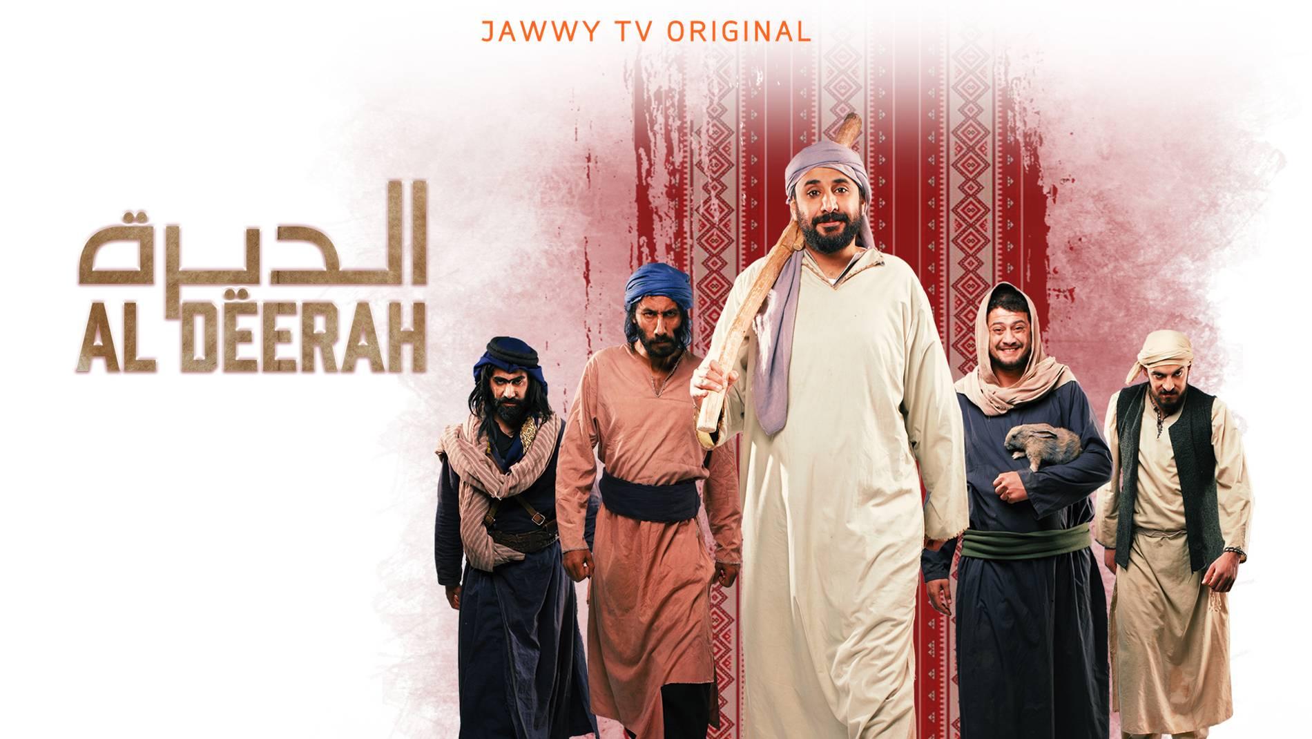 Al Deerah