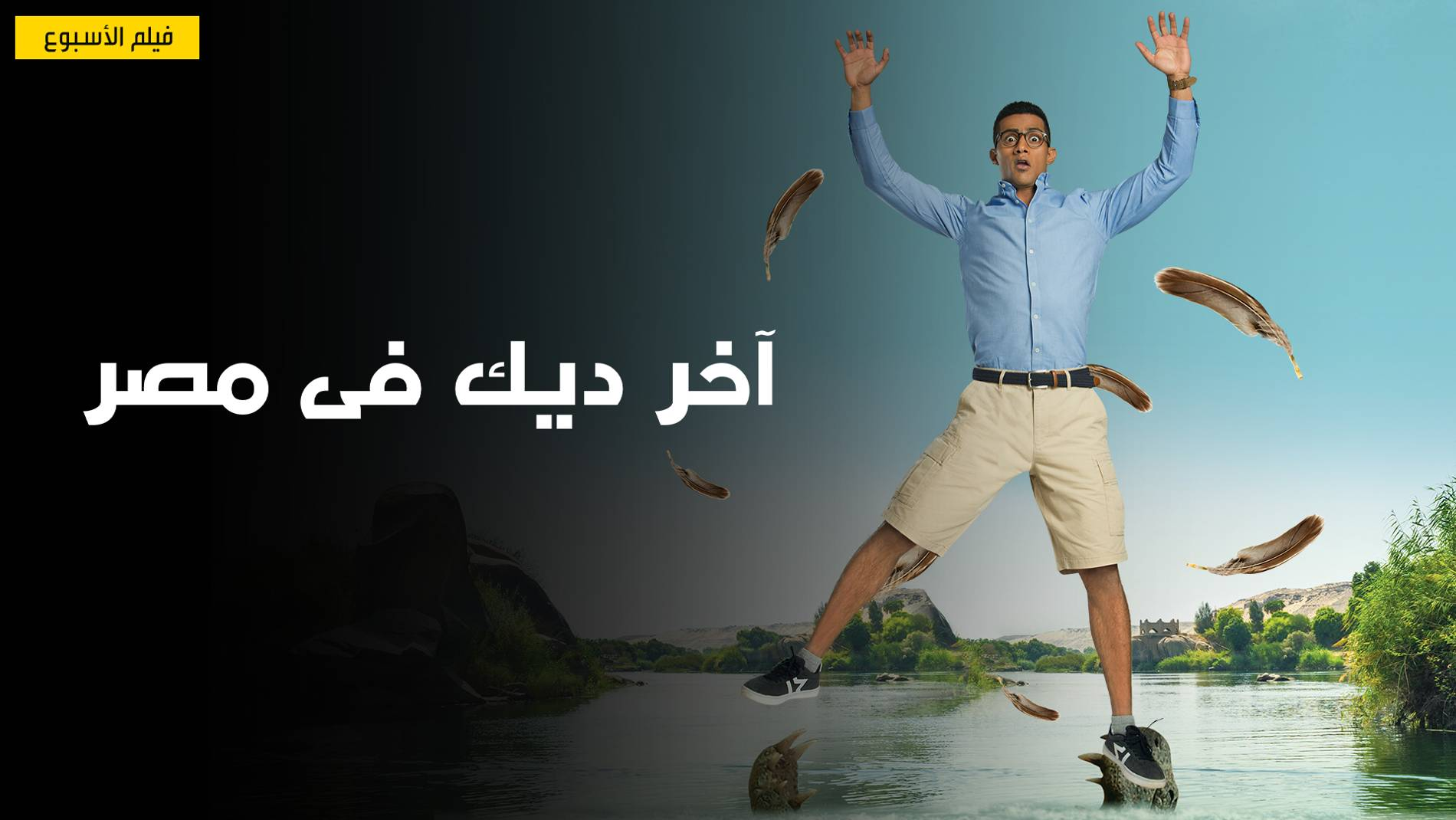 Akher Deek Fi Masr