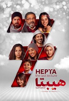 هيبتا: المحاضرة الأخيرة