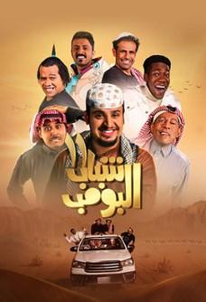 Shabab Al Bomb