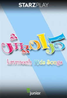 Karameesh Kids Songs