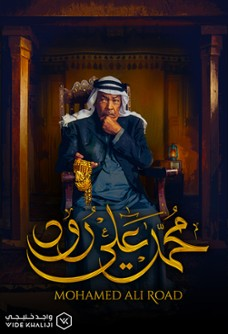 محمد علي رود
